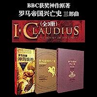 罗马帝国兴亡史 三部曲(全3册)【英国BBC同名巨制原著!牛津历史学家罗伯特·格雷夫斯七十年畅销不衰的历史小说经典之作…