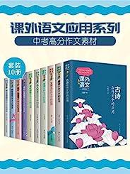 课外语文应用系列(套装10册)作文中的应用+作文中的借鉴