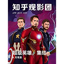 知乎观影团 | 超级英雄,集结!(总第 259 期) (知乎周刊)