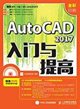 AutoCAD 2017入门与提高