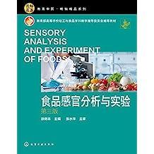 食品感官分析与实验 第三版