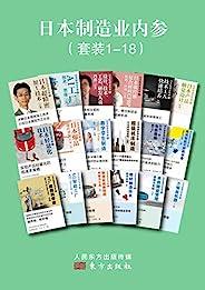 日本制造业内参(套装1-18)