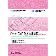 Excel 2010财务应用教程(第2版)(财务管理)