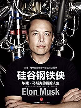 """""""硅谷钢铁侠:埃隆·马斯克的冒险人生( 了解马斯克全面、真实、经典读本。硅谷传奇创业者的创新秘密。他是风格独具的梦想家、创业家与工业家,也是眼光独到、一再开创新商业模式的企业家。)"""",作者:[(美)阿什利·万斯]"""