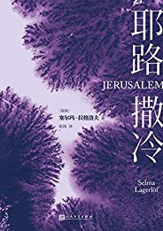 耶路撒冷(诺贝尔文学奖得主经典力作,命运与信仰的选择之书,故乡和理想的艰难取舍)