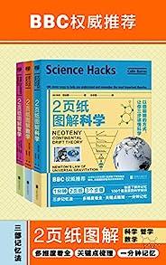 2页纸图解科学、数学、哲学(套装共3册)(1分钟•2页纸•3三个步骤:快速了解并记忆100个最重要知识)