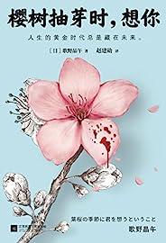 櫻樹抽芽時,想你(這本推理小說了不起!島田莊司力薦歌野晶午代表作,狂攬各大推理獎項!人的黃金時代總是藏在未來。)