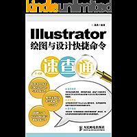 Illustrator绘图与设计快捷命令速查通