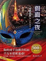 假面之夜【东野圭吾假面系列,畅销300W册《假面饭店》《假面前夜》谜底尽在《假面之夜》】