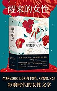醒来的女性(全球销量2000万册,豆瓣评分8.8,翻译为22种语言,金智英们应该懂的道理,被它写尽了!我们不只是别人的另一半,我们还是我们自己。)(全2册) (未读·文艺家)