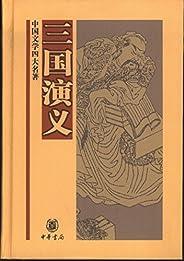 三国演义--中国文学四大名著 (中华书局出品)