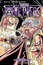 航海王/One Piece/海贼王(卷89:BADEND MUSICAL) (一场追追自由与理想的高尚航程,一部诠释友情与信念的热血史诗!全球发行量超过4亿8000万本,吉尼斯世界记录保持者!)