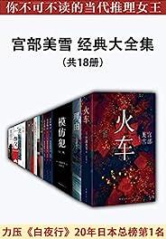 社会派推理大师:宫部美雪经典大全集(共18册)