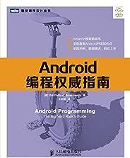 Android编程权威指南 (图灵程序设计丛书)