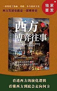 """西方博弈往事(百万大V九边首部""""历史""""著作,看透西方的演化逻辑,看懂西方到底会走向何方,一部集结了热血、残酷、争斗的西方史)"""