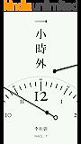 一小时外:知乎 李松蔚自选集 (知乎「盐」系列)