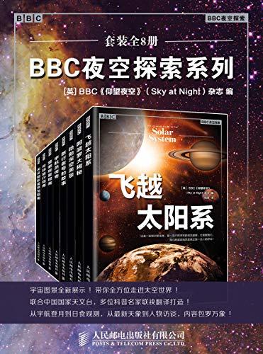 BBC夜空探索系列(套装全8册)