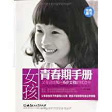 女孩青春期手册 (家庭教育类)