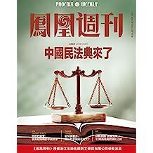 中国民法典来了  香港凤凰周刊2020年第18期