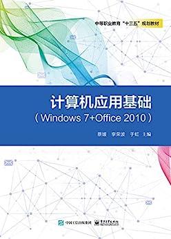"""""""计算机应用基础(Windows7+Office2010)"""",作者:[蔡媛]"""