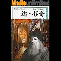 达•芬奇 (世界名人传记丛书)