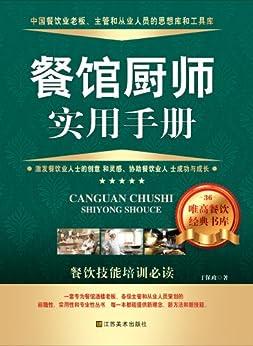 """""""餐馆厨师实用手册 (唯高餐饮经典书库)"""",作者:[于保政]"""