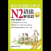 新日本语能力考试N2语法解说篇(第2版)