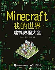 Minecraft我的世界:建筑教程大全(博文视点图书)