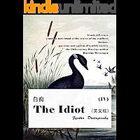 世界经典名著:The Idiot(IV) 白痴(英文版)(俄国文豪陀思妥耶夫斯基经典代表作,具有巨大的艺术感染力,揭示人…