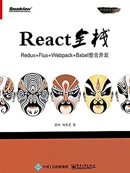 """React全栈:Redux+Flux+webpack+Babel整合开发 (前端撷英馆)"",作者:[张轩, 杨寒星]"