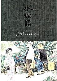 水蛇腰 (作家與故鄉·小說卷)
