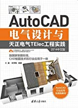 AutoCAD电气设计与天正电气TElec工程实践(2014中文版)