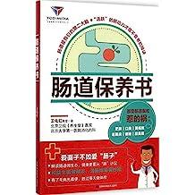 肠道保养书
