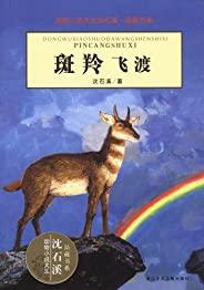 斑羚飞渡 (动物小说大王沈石溪·品藏书系)