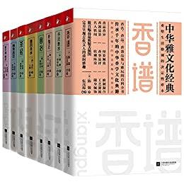 中华雅文化经典系列(套装共8册)