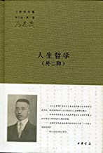 人生哲学(外二种)--三松堂全集 第三版第一卷 (中华书局出品)