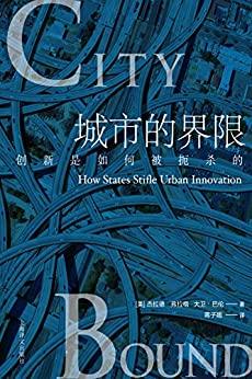 """""""城市的界限:创新是如何被扼杀的?【上海译文出品!七座城市的规划案例!全球化城市、旅游城市、中产阶级城市、区域化城市具体的操作建议】"""",作者:[杰拉德·弗拉格(Gerald E Frug), 大卫·巴伦(David J Barron), 蒋子翘]"""