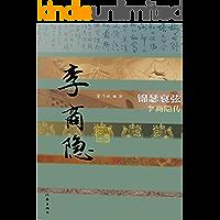 锦瑟哀弦:李商隐传 (中国历史文化名人传丛书)