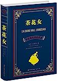 茶花女(中英对照全译本) (中英对照名著全译丛书·欧洲文学卷)