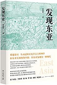 """发现东亚(""""罗胖""""强烈推荐,一本颠覆常识的佳作,历史从来不是过去发生的事情,而是今天对过去的解读)"""