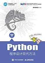 Python程序设计现代方法(Python程序设计 Python编程思想 Python数据分析 Python数据可视化)