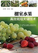 棚室水果高效栽培关键技术