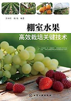 """""""棚室水果高效栽培关键技术"""",作者:[王田利, 杨旭]"""