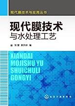 现代膜技术与水处理工艺 (现代膜技术与应用丛书)