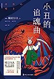 """小丑的追魂曲【绫辻行人""""幻色耳语系列""""绝版多年首次再版!恐怖惊悚程度堪比《替身》,结尾逆转惊天!新本格派推理第一人力作…"""