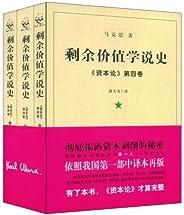 剩余价值学说史:《资本论》第4卷(套装全3册)