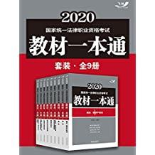2020国家统一法律职业资格考试教材一本通套装(全9册)