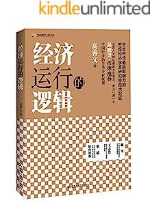 經濟運行的邏輯(中國金融四十人論壇書系)(安信證券首席經濟學家高善文經典力作)