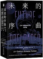 未来的序曲:二十一世纪科幻小说杰作选:全二册