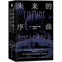 未来的序曲:二十一世纪科幻小说杰作选(全二册)【新世纪短篇科幻小说权威选集,34位科幻作家作品,十余位星云奖、雨果奖、约…